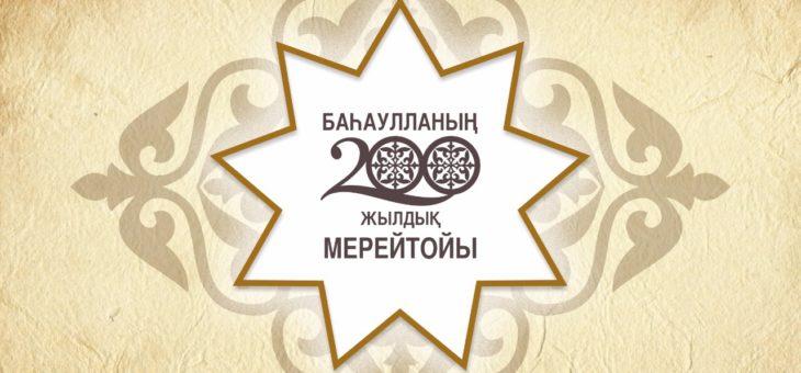 Баһаулланың Астана қаласындағы 200-жылдық мерейтойы