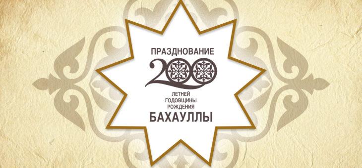 Празднование 200-летней Годовщины Бахауллы в г. Астана