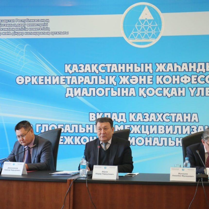 слева направо: председатель комитета общественного развития Джанаханов К.К., директор МЦКР Абуов А.П., директор музея мира и согласия Мукашов А.М.